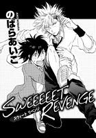 SWEEEEET REVENGE(単話)