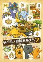 タベモノ戦線異状ナシ 2【おまけ付き電子限定版】