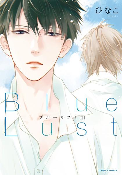 Blue Lust 1