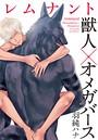 レムナント―獣人オメガバース― (1)