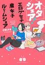 オタシェア!〜エロゲ女子×腐女子×ルームシェア〜