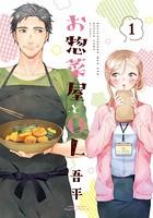 お惣菜屋とOLシリーズ