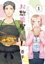 お惣菜屋とOL 1