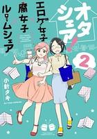 オタシェア!〜エロゲ女子×腐女子×ルームシェア〜 2