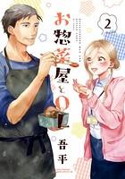 お惣菜屋とOL 2