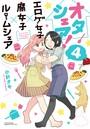 オタシェア!〜エロゲ女子×腐女子×ルームシェア〜 4