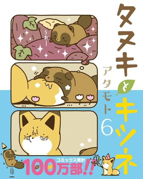 タヌキとキツネシリーズ
