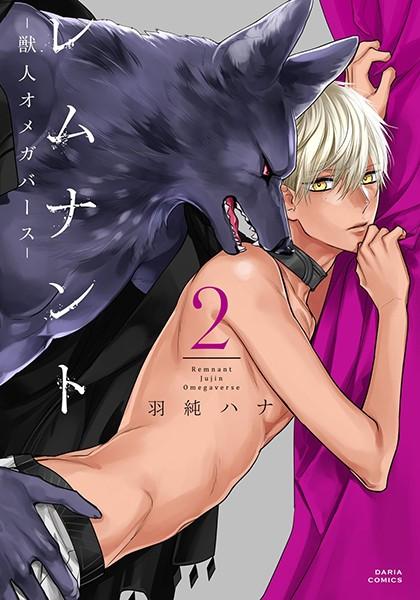 レムナント 2 -獣人オメガバース-【コミックス版】