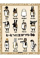 とーとつにエジプト神シリーズ