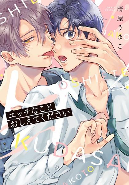 【恋愛 BL漫画】エッチなことおしえてください