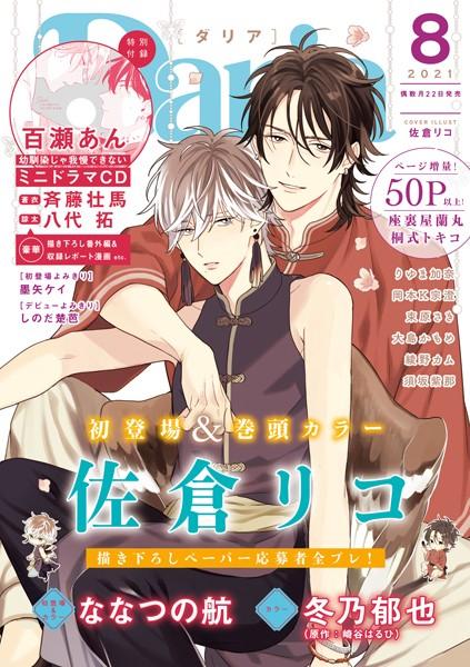 【bl 漫画 オリジナル】ダリア2021年8月号