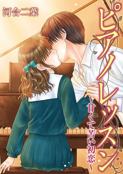 ピアノレッスン〜甘くて苦い初恋〜