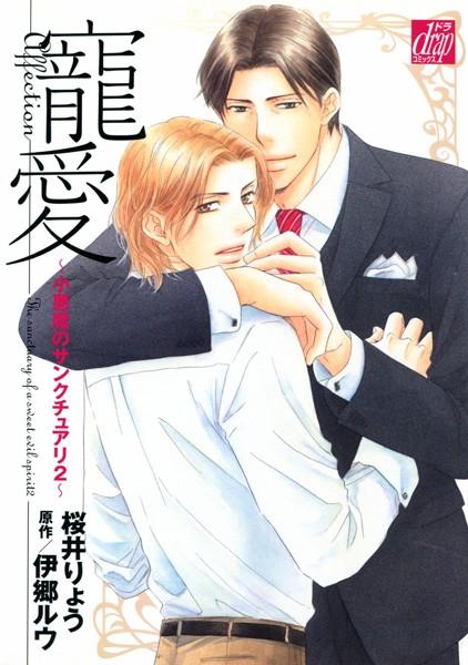 寵愛〜小悪魔のサンクチュアリ 2〜