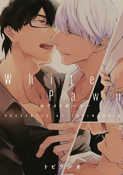 White Pawn-ホワイトポーン-【電子限定描き下ろし付き】