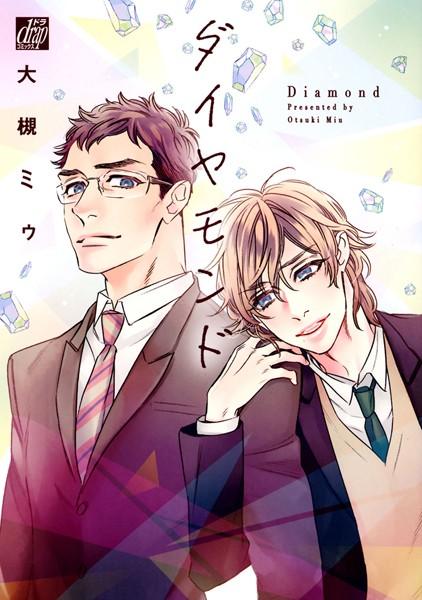【教師 BL漫画】ダイヤモンド