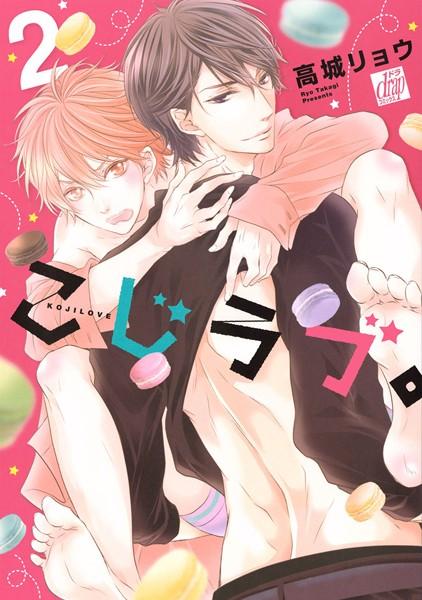 【恋愛 BL漫画】こじラブ。