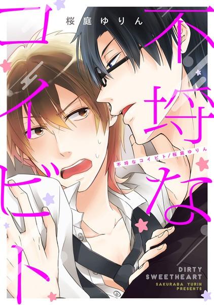 【同級生 BL漫画】不埒なコイビト(単話)