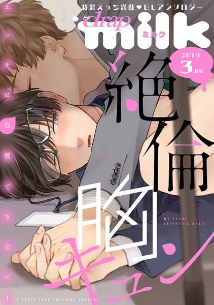 【恋愛 BL漫画】drapmilk
