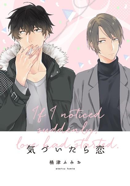 気づいたら恋 3「ソメイヨシノ前編」