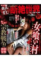 まんが実録 狂気を育む断絶社会 引きこもり国家日本の暗部