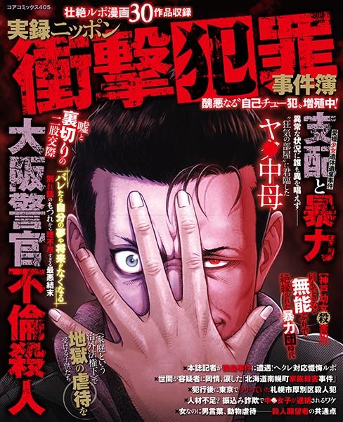 実録ニッポン衝撃犯罪事件簿 醜悪なる'自己チュー犯'増殖中!