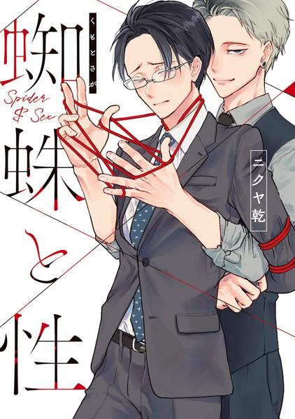 【スーツ BL漫画】蜘蛛と性