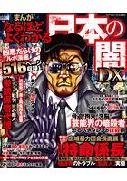 まんがなるほどよくわかる日本の闇DX