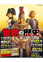 まんが世界の歴史偉人タブー列伝