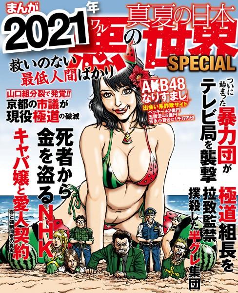 まんが 2021年真夏の日本悪の世界SPECIAL