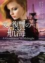 愛と復讐の航海