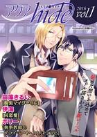 アクアhide Vol.1