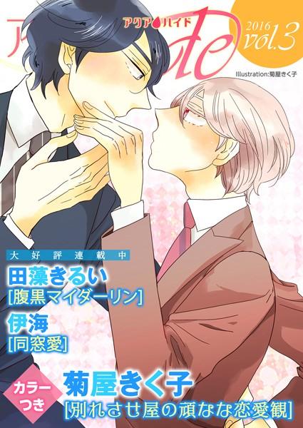 アクアhide Vol.3