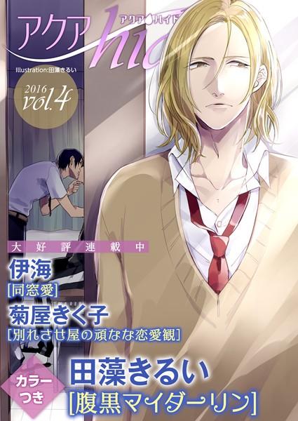 アクアhide Vol.4