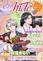 アクアhide Vol.11