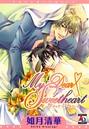 My Dear Sweet heart
