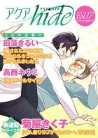 アクアhide Vol.17