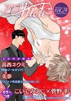アクアhide Vol.24