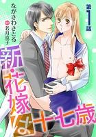 新・花嫁は十七歳【コミカライズ】(単話)