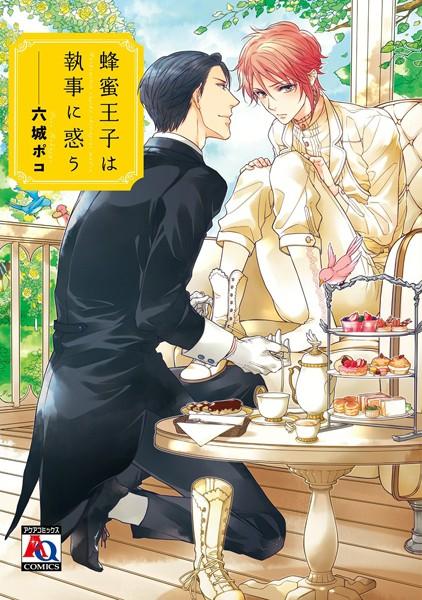 【執事 BL漫画】蜂蜜王子は執事に惑う