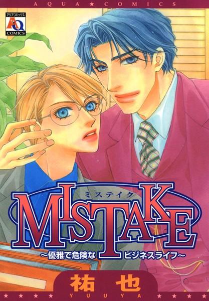 【完結 BL漫画】MISTAKE〜優雅で危険なビジネスライフ〜