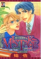 MISTAKE〜優雅で危険なビジネスライフ〜