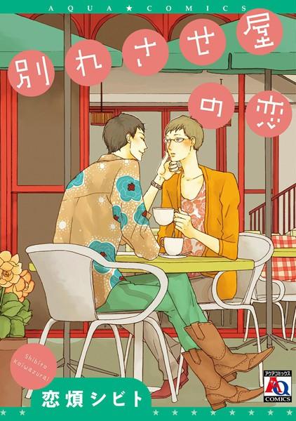 【恋愛 BL漫画】別れさせ屋の恋