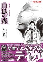 小説・ウルトラマン