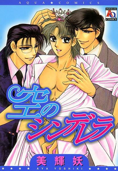【スーツ BL漫画】空のシンデレラ