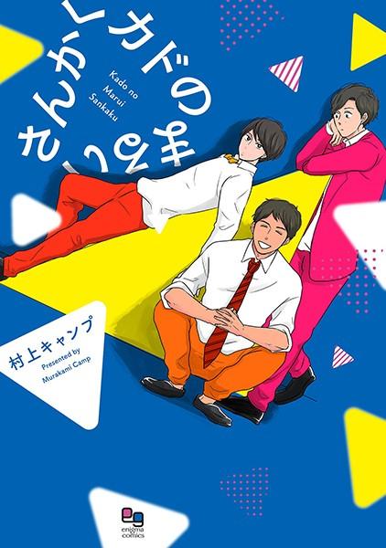 【恋愛 BL漫画】カドのまるいさんかく