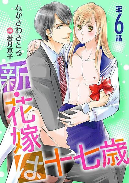 新・花嫁は十七歳【コミカライズ】【単話】 第6話