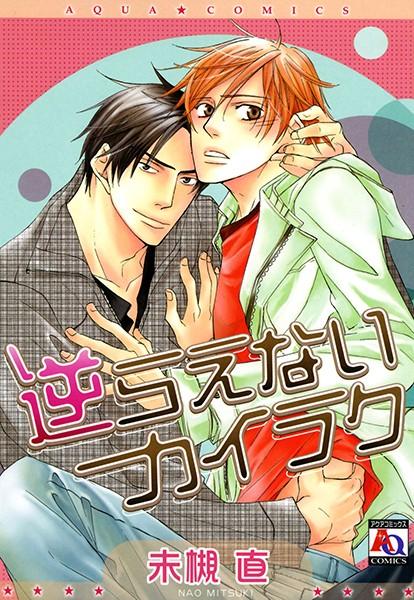 【恋愛 BL漫画】逆らえないカイラク