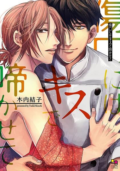【恋愛 BL漫画】傷口にはキスで啼かせて