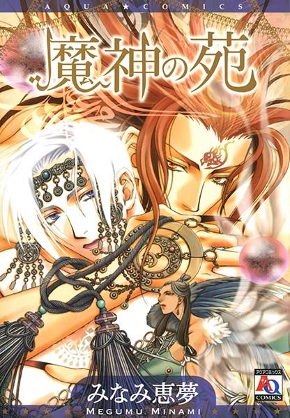 【恋愛 BL漫画】魔神の苑