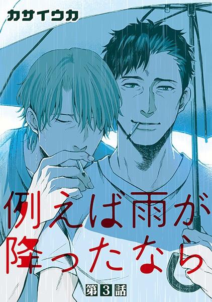 【恋愛 BL漫画】例えば雨が降ったなら(単話)